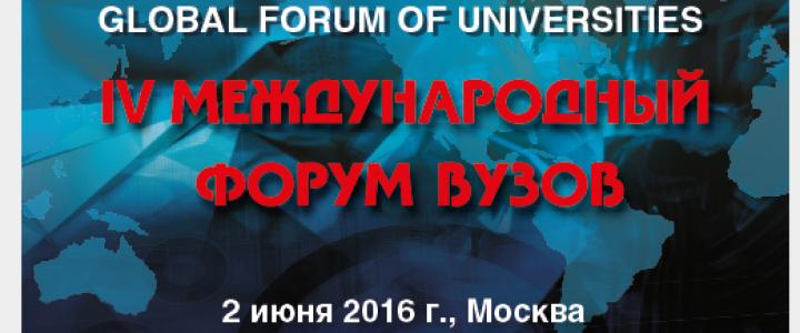 Журнал «Медиа. Информация. Коммуникация» стал информационным партнером IV Международного форума вузов