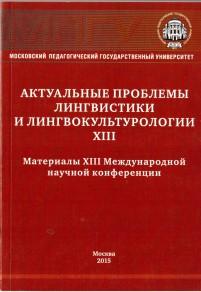 kafedra_kontrastivnoy_lingvistiki_mpgu_