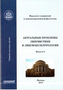 kafedra_kontrastivnoy_lingvistiki_mpgu_2