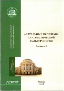 kafedra_kontrastivnoy_lingvistiki_mpgu_33