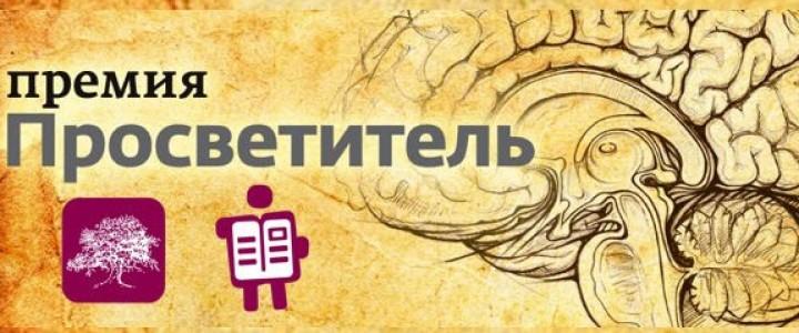 Книга профессора МПГУ вошла в лонг-лист премии «Просветитель»-2016