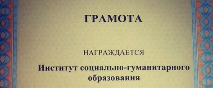 Пресс-центр МПГУ наградил Информационный сектор ИСГО
