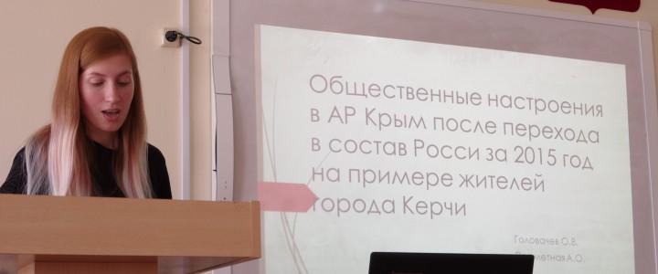 Студенческая научная конференция «Методология и методика социологических исследований»
