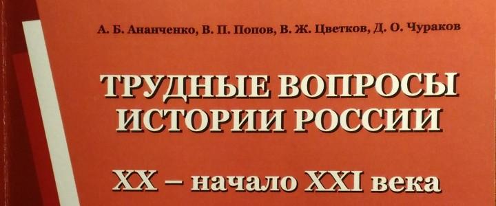 Опубликовано новое учебное пособие, написанное коллективом кафедры новейшей отечественной истории