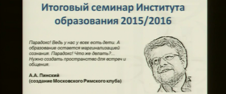 Престиж педагогического образования в России растет год от года