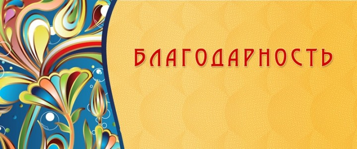 Благодарность от Министерства культуры Российской Федерации
