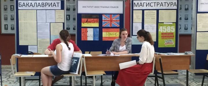 Учим иностранные языки в МПГУ!