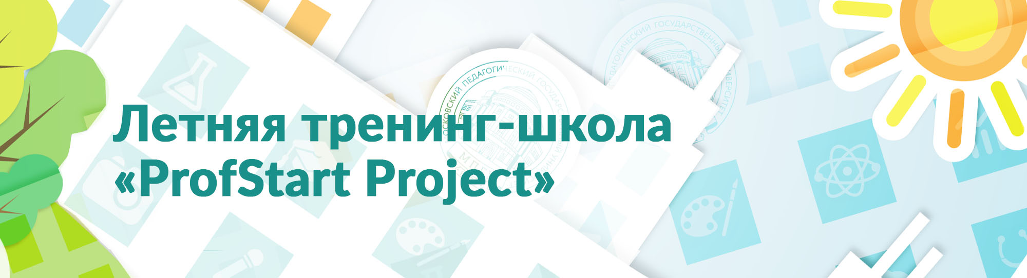 prof-mpgu-site-big-banner