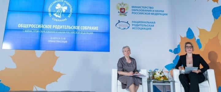 Перед началом нового учебного года Министр образования и науки Российской Федерации Ольга Васильева провела Общероссийское родительское собрание