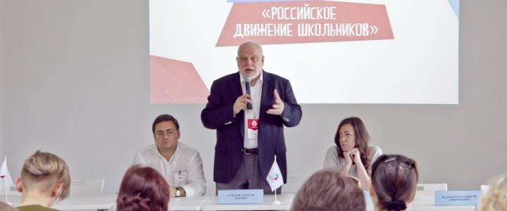 Всероссийский семинар-совещание по развитию Российского движения школьников