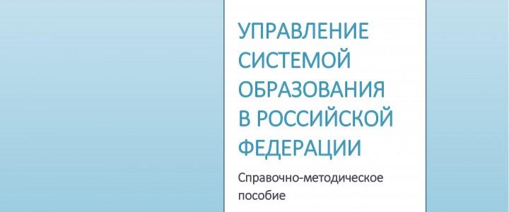 В Институте социально-гуманитарного образования выпущено Справочно-методическое пособие «Управление системой образования в Российской Федерации»
