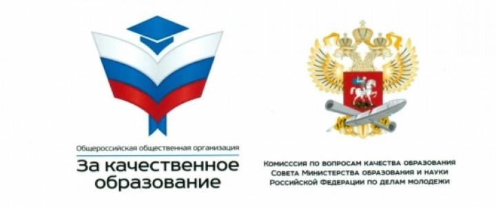 """Благодарность от Общероссийской общественной организации """"За качественное образование"""""""
