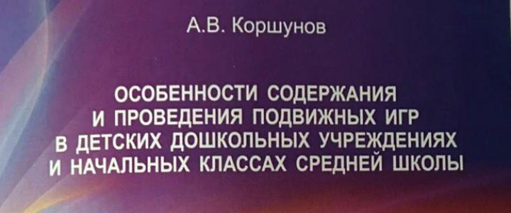 Проректор МПГУ Алексей Владимирович Коршунов – автор учебного пособия по физическому воспитанию