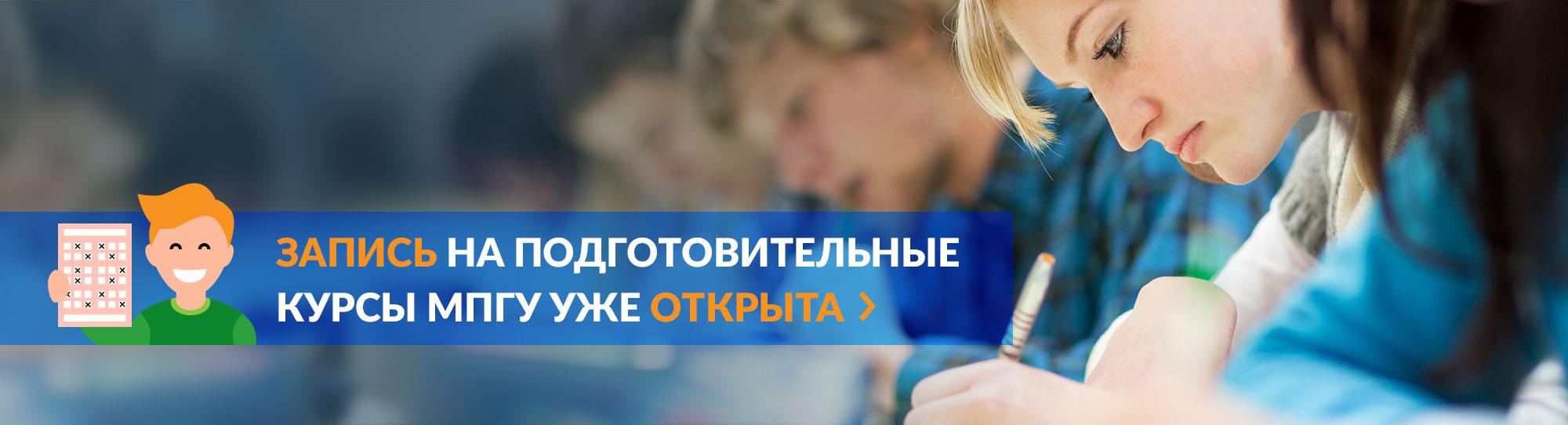 mpgu-site-big-banner-Podgot-kursy-2017