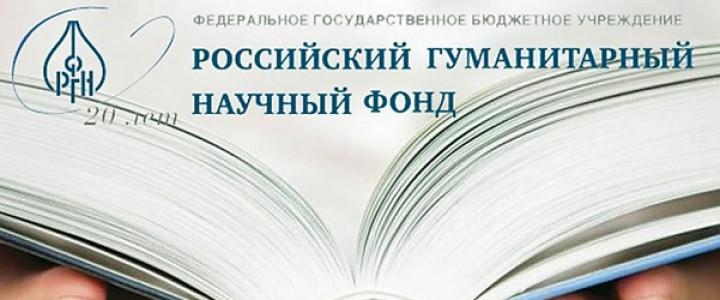 Ученые МПГУ выиграли грант более 1 миллиона рублей