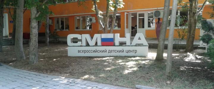 Заключение договора между МПГУ и Всероссийским детским центром «СМЕНА»