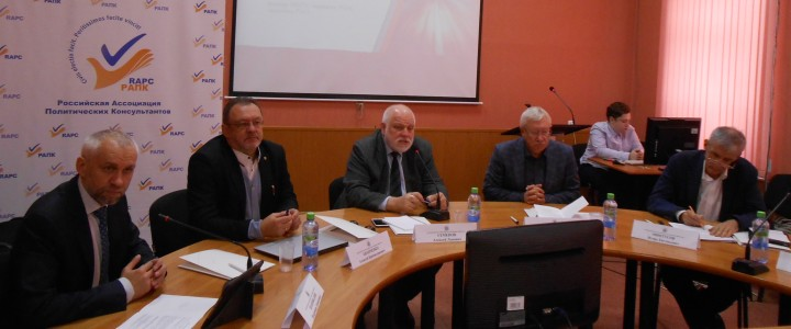В МПГУ прошла II конференция «Электоральные процессы в современной России»