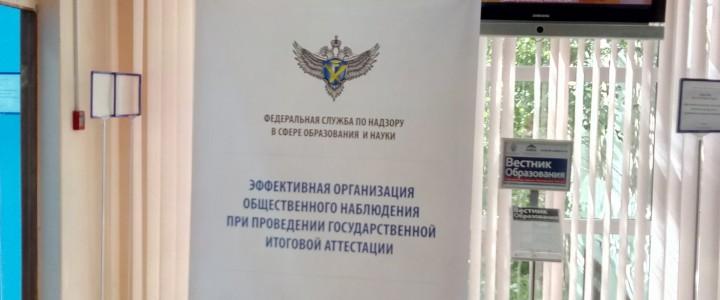 Совещание Рособрнадзора по общественному наблюдению