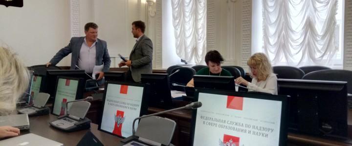 Участие МПГУ в рабочем совещании Рособрнадзора