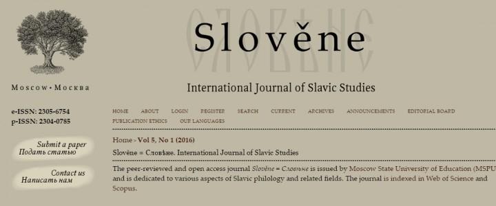 Первый номер международного журнала «Slověne = Словѣне», выпущенный МПГУ, индексируется в Web of Science