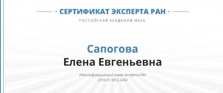 Профессора кафедры психологии развития включили в реестр Российской академии наук