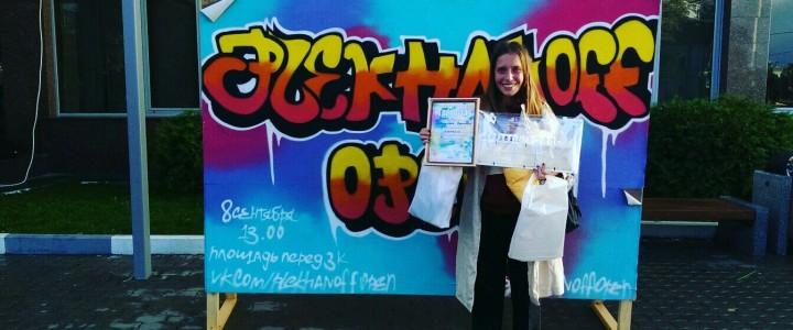 Очередная победа студентки ИСГО