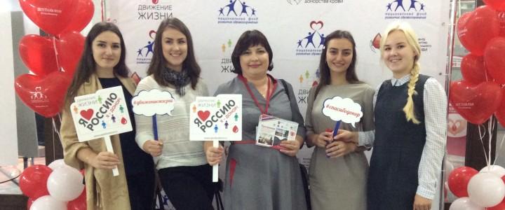 Студенты МПГУ на III Форуме организаторов донорского движения «Движение жизни»