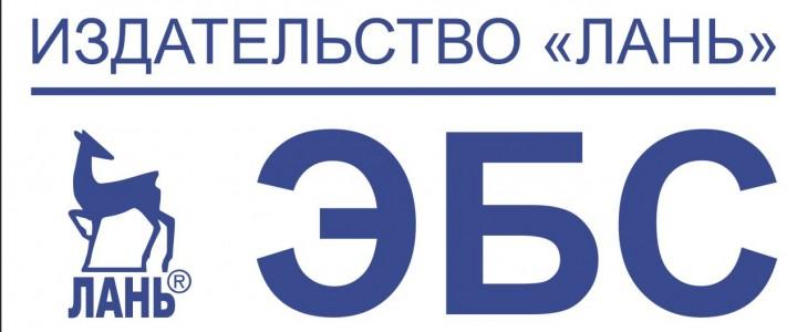 """Презентация новой платформы ЭБС издательства """"Лань"""""""