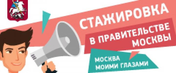 Набор студентов на программу стажировки «Москва моими глазами»
