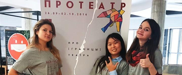 Студенты факультета педагогики и психологии приняли участие в Шестом Всероссийскиом фестивале особых театров «Протеатр»