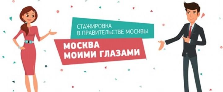 В МПГУ состоится презентация программы стажировки Правительства Москвы «Москва моими глазами»