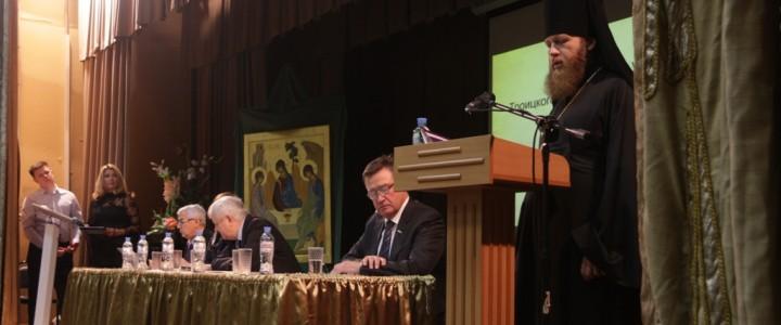 Троицкий форум «Образы и лики России» прошел в МПГУ