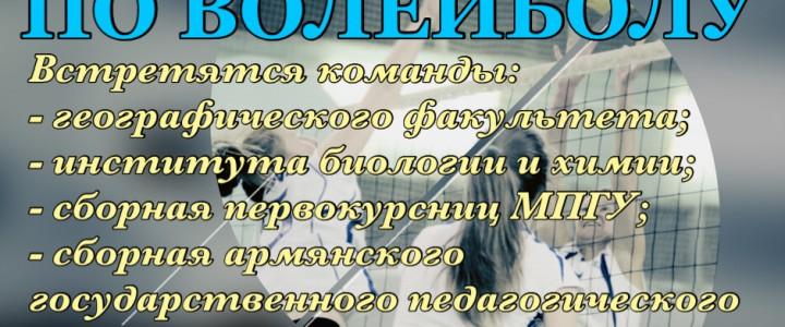 Кубок МПГУ по волейболу