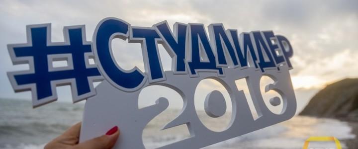 XIV Всероссийский конкурс «Студенческий лидер-2016» завершился