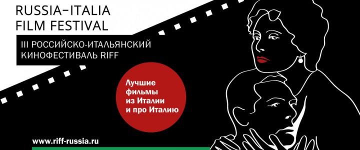 Российско-итальянский кинофестиваль RIFF: продажа билетов открыта!