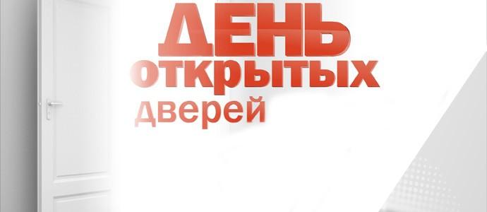 Дни открытых дверей в Анапском филиале МПГУ