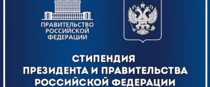Назначение стипендий Президента РФ и Правительства РФ обучающимся МПГУ