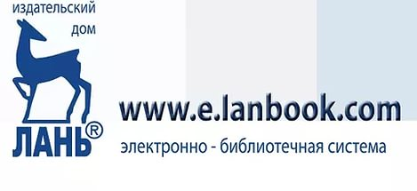 """Доступ к новым ресурсам в ЭБС издательства """"Лань"""""""