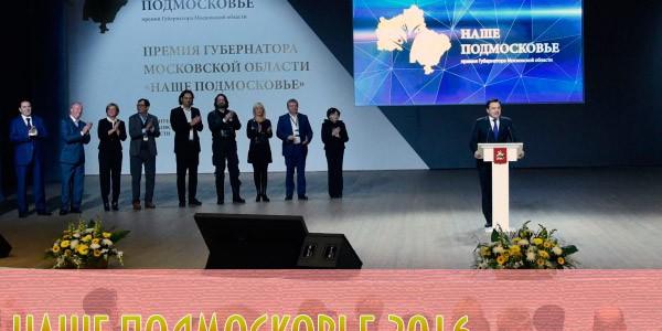 Сергиево-Посадский филиал на церемонии  награждения победителей премии Губернатора Московской области