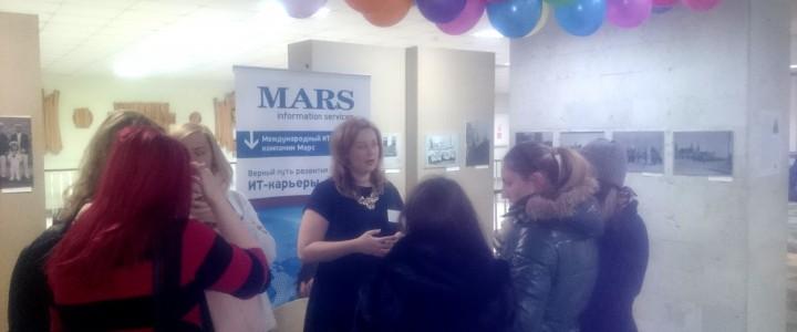 15 ноября прошёл День карьеры с компанией MARS