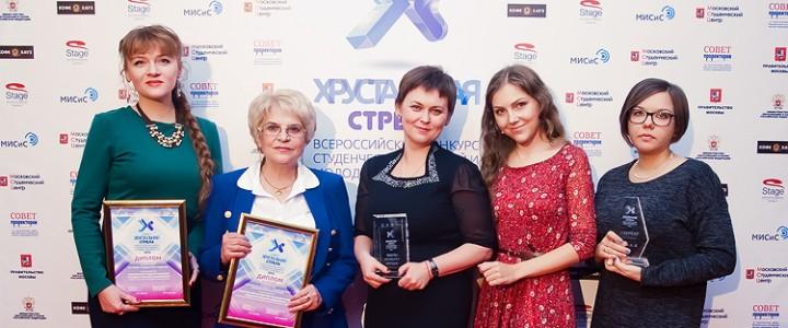 Редакция газеты «Педагогический университет» получила две награды конкурса «Хрустальная стрела»
