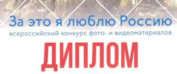 """Поздравляем Татьяну Гайдук с победой на Всероссийском конкурсе """"За это я люблю Россию"""""""