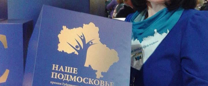 Поздравляем победителей премии «Наше Подмосковье»