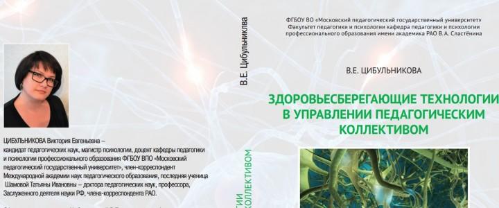 Научно-образовательная площадка МПГУ. Здоровьесберегающие технологии и управлении педагогическим коллективом