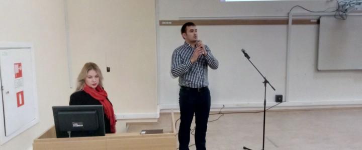 Презентация программы стажировки в Правительстве Москвы для обучающихся МПГУ в 2016-2017 уч.г.