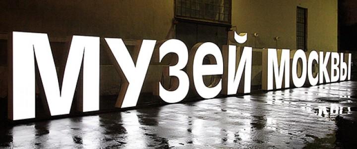 Экспозиция фотокопий музея Москвы «Москва военная» в читальном зале филологического факультета
