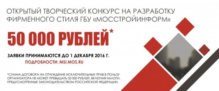 Открытый конкурс на разработку фирменного стиля ГБУ «Мосстройинформ»