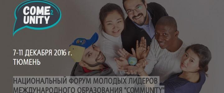 """Национальный форум молодых лидеров международного образования """"COMMUNITY"""""""