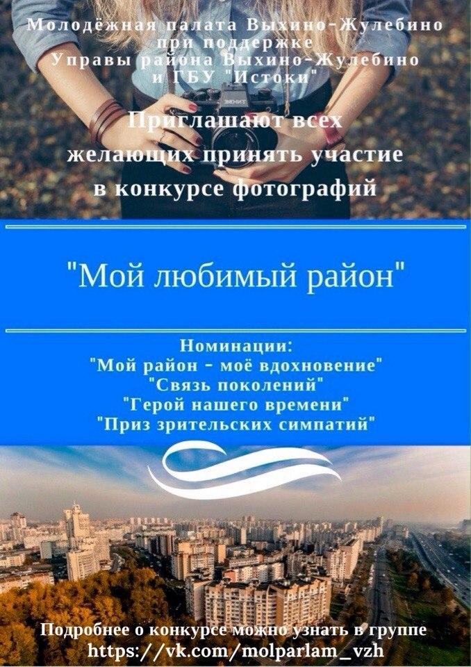 конкурсфото