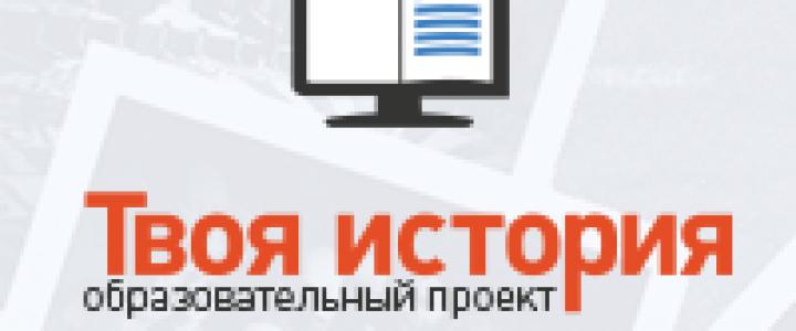 """Лицеисты на курсе проекта """"Твоя история"""""""